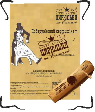 Подарункові сертифікати в Кременчуці