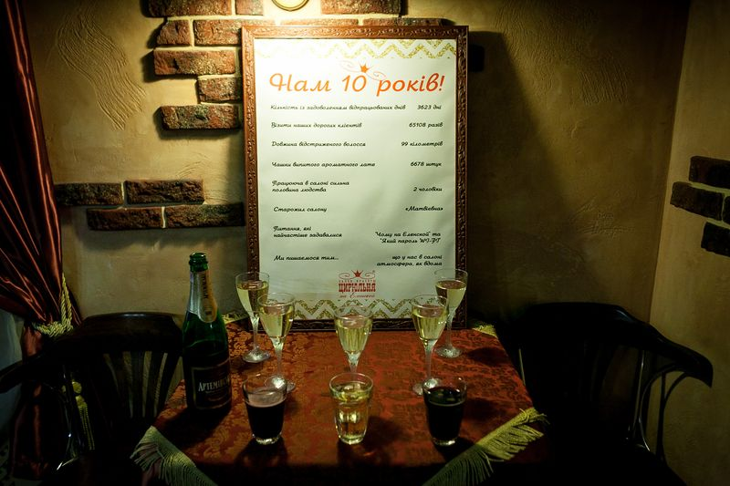Празднование 10-ти летия Цирюльни