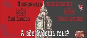Бонусная система Red London/ Black London