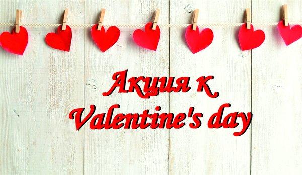 Акция к Valentine's day от салона красоты Цирюльня на Еленской