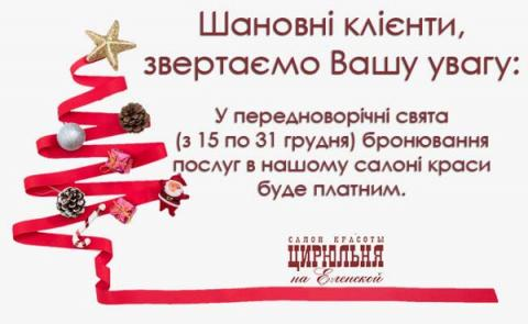 Платне бронювання вашого перебування в салоні краси у передноворічний час (15 грудня – 31 грудня)