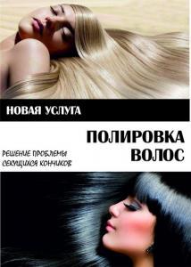 Новая услуга для обладательниц длинных волос в Кременчуге