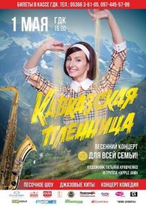 воплотить в жизнь образ главной героини фильма «Кавказская пленница».