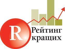 Наш салон Цирюльня на Еленской принял участие в проекте Рейтинг Кращих
