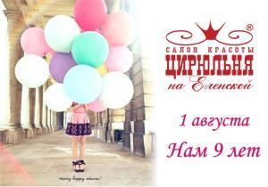 1 августа «Цирюльне на Еленской» - 9 лет