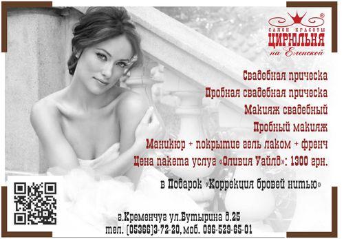 Свадебные пакеты услуг в Кременчуге 1