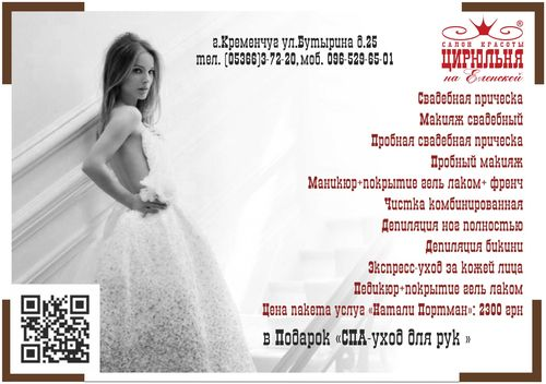 Свадебные пакеты услуг в Кременчуге 3