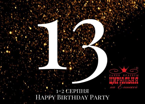 1-2 серпня ми святкуємо День Народження «Цирюльня на Еленской» - нам 13 років!