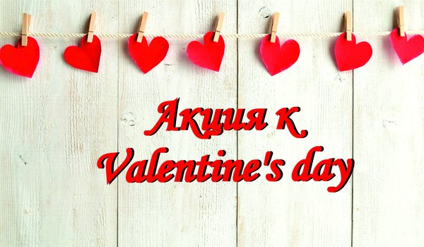 Акція до Valentine's Day