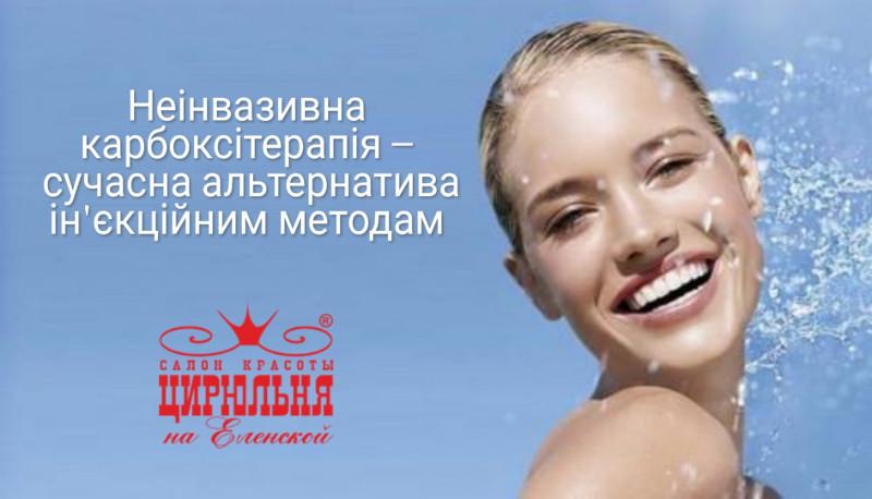 Неінвазивна карбоксітерапія - альтернатива ін'єкційним методам у косметології!