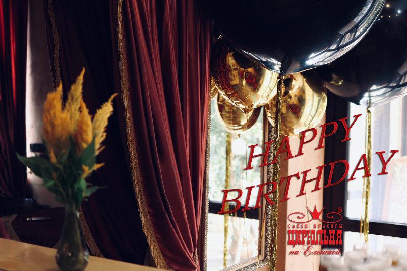 День Рождения Цирюльни - нам 13 лет!