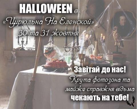 HALLOWEEN у «Цирюльня На Еленской» Кременчук