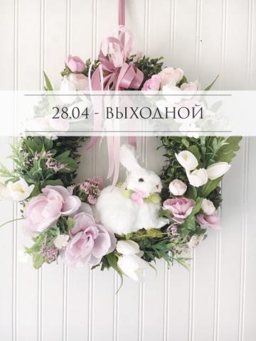 От всего сердца поздравляем вас со Светлой Пасхой! Желаем исполнения всех ваших надежд и благих начинаний, мира, добра и любви.