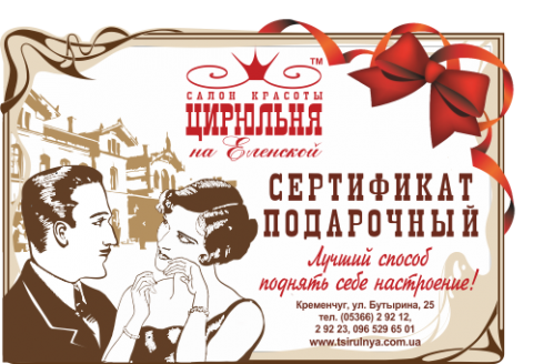 Что подарить учителю на День Учителя в Кременчуге?