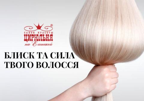 Відновлення волосся за допомогою апарату Molecule Professional