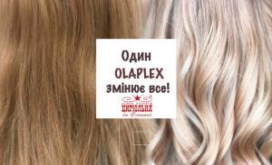 Счастливые выходные с OLAPLEX