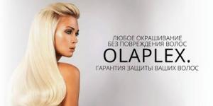 Olaplex — салонный уход нового формата