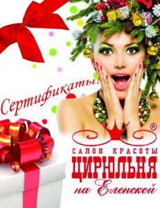 Подарочные сертификаты к Новому году в Кременчуге
