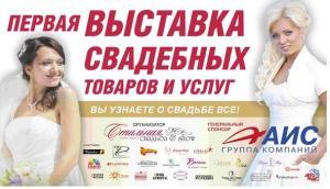 Перша масштабна весільна виставка «стильне весілля» в Кременчуці