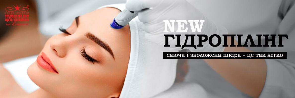 Нова процедура - Гідропілінг