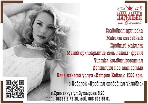 Свадебные пакеты услуг в Кременчуге 2